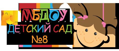 МБДОУ Детский сад № 8